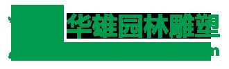 quyang县Ag官方网站园林雕塑有限公司